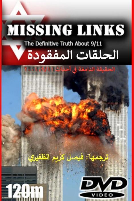 9-11-missing-links (1)