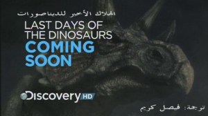 Last Days Of Dinasours - Copy