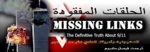 Missing Links - Copy