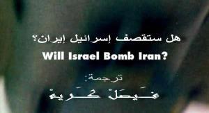 will israel bomb iran