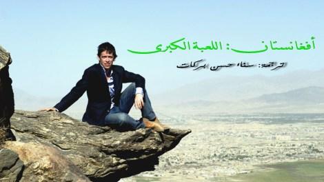 Afhanistan