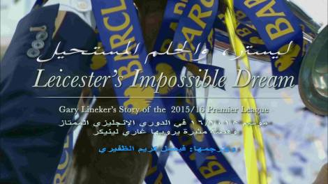 Leicester's Impossible Dream