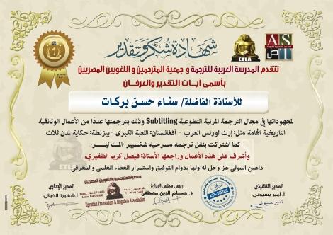 شهادة شكر - سناء حسن بركات 17Dec2019